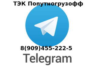 Telegram Попутногрузофф