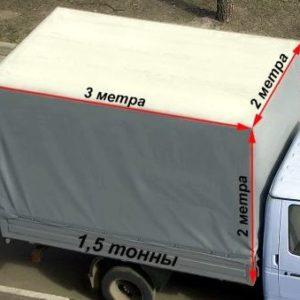 Грузоперевозки, переезды Газель тент 12 кубов, 1,5тонны. Из Москвы, МО по РФ до 1500 километров